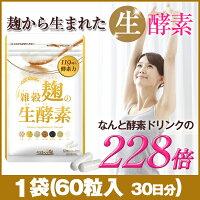 雑穀麹の生酵素1袋(60粒入約30日分)ダイエットうるおいの里
