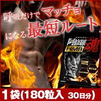 阿修羅魂1袋(180粒約30日分)ロイシンHMBBCAAクレアチンアルギニン筋肉筋力マッスルサプリビアンカ
