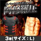 阿修羅圧 アシュラーツ Lサイズ 3着/筋肉 筋力 加圧シャツ 腹筋 6パック 筋トレ
