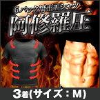 阿修羅圧 アシュラーツ Mサイズ 3着/筋肉 筋力 加圧シャツ 腹筋 6パック 筋トレ
