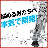 薬用デニーロ1本(45g約30日分)DENIRO
