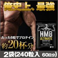 HMBアルティメイト1袋(120粒約30日分)HMBクレアチンプロテイン筋肉筋力マッスルサプリメンズドラッグ