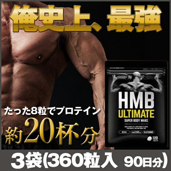 HMBアルティメイト 3袋(360粒 約90日分)HMB ロイシン クレアチン プロテイン 筋肉 筋力 マッスルサプリ 自然派研究所