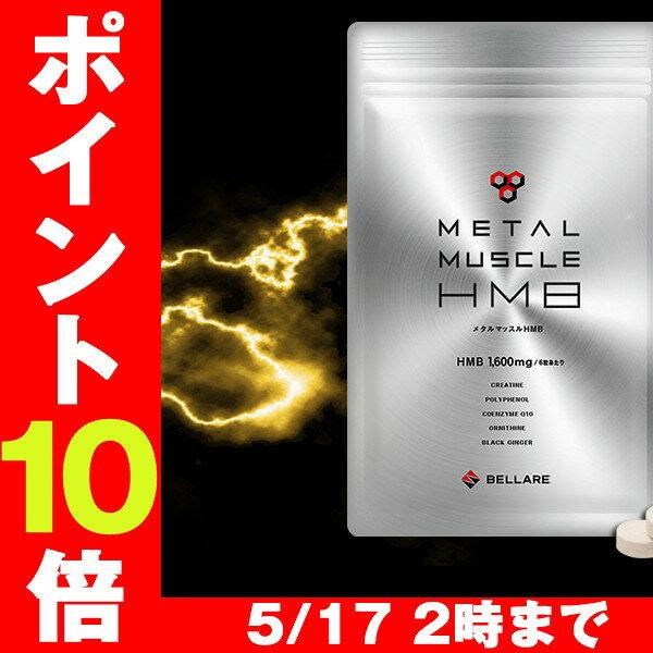 メタルマッスル HMB 2袋(360粒 約60日分)HMB ロイシン クレアチン プロテイン 筋肉 筋力 マッスルサプリ