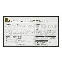 【ポイント5倍】レバリズム-L1箱(30包×3粒約30日分)