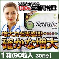 リザベリン1箱(90粒約30日分)男性サプリメント活力