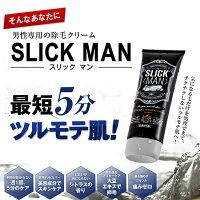 SLICKMAN(スリックマン)1本(120g約30日分)除毛クリーム剛毛男性用脱毛