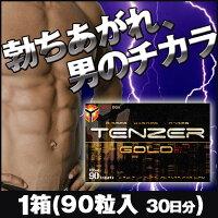 テンザーゴールド1箱(90粒約30日分)男性サプリメント活力