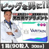 バリテイン1箱(30粒×3タイプ)活力男性サプリ