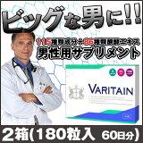 バリテイン 2箱(60粒×3タイプ) 活力 男性サプリ