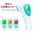 【日本メーカー】非接触温度計 日本製センサー搭載 FI06