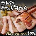 やわらか厚切り牛タン500g(旨塩仕込み)10mm 仙台 牛タン 牛肉 ギフト お中元 お歳暮 贈答 お祝い