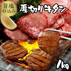 厚切り牛タン(旨塩)