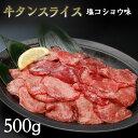 牛タンスライス(塩コショウ味)500g【仙台 牛タン 牛肉 ギフト】