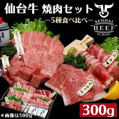 仙台牛焼肉セット