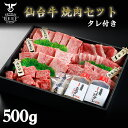 仙台牛 焼き肉盛り合わせ 500g(3〜4人前)タレ付き【仙台牛 牛肉 焼肉 ギフト】