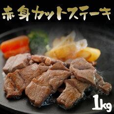 牛赤身カットステーキ1kg
