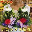 生花で作ったデラックス仏花 常時仏壇にお供え下さい。和風の伝統でお盆などにアレンジ仏壇花束