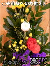 生花で作った墓花お墓参りにお供え下さい。和風の伝統でご先祖様へのお供えにアレンジ墓花花束