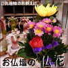 生花で作った仏花(通常仏花)常時仏壇にお供え下さい。和風の伝統でご先祖様へのお供えに仏壇仏様やお盆などにアレンジ仏壇花束御供え