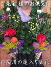 『お盆用墓花ご予約承り中』生花で作ったお盆用蓮入り、ホオズキ入りの墓花お墓参りにお供え下さい。ご先祖様へのお花和風の伝統でご先祖様へのお供えに仏様やお盆などにアレンジ、花束、切り花、御供え