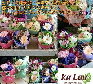 花色が選べます♪お誕生日・お祝い・プレゼント・成人式・ビジネスに☆ピアノの発表会☆結婚式...