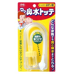 ヘルスケア・衛生用品, 鼻吸い器・鼻みず取り器