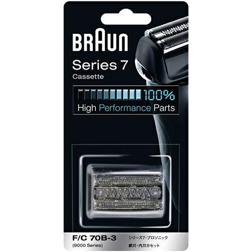 ブラウン BRAUN F/C70B-3(FC70B3) シェーバー 替刃 網刃・内刃一体型カセット F/C70B-3