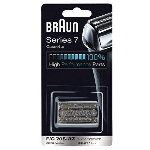 ブラウン BRAUN F/C70S-3Z(FC70S3Z) シェーバー 替刃 網刃・内刃一体型カセット F/C70S-3Z