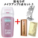 脱毛ラボ DL001(ピンク)ホームエディション ヒト幹細胞 メイクアップ3点セット 美容液 エックスワン xone