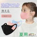 冷感マスク マスク 夏用 冷感 子供用 10枚セット 涼しい 夏用マスク 子供 ひんやり 冷感マスク 子供 繰り返し使える 布 抗菌 UVカット 立体マスク 接触冷感 無地