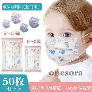 マスク 50枚 夏用 子供用 ピンク 小さめ 3層構造 不織布 立体 キッズ マスク 使い捨て PM2.5対応 可愛い柄 柄ランダム ウイルス 風邪 花粉対策