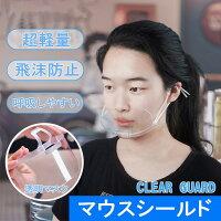 マウスシールド マウスシールド 60枚 透明 サリバガード クリア 安い フェイスシールド 飛沫対策 飲食店用 重複利用可