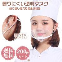 マウスシールド 200枚 マウスシールド 透明 サリバガード クリアマスク 安い フェイスシールド 飛沫対策 マスク 個包装 重複利用可