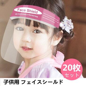 フェイスシールド 20枚入り 子供用 フェイスガード 透明 目立たない メガネ face shield ガード マスク 顔面保護マスク フェイスカバー Mask 透明マスク 曇り止め 防塵 マスク 透明シールド