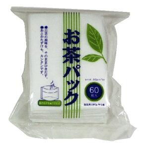 合計¥1900以上送料無料!100円均一 お茶パック 60枚入り【合計¥1900以上送料無料!】