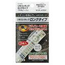 合計¥2400以上送料無料!100円均一 リモコンラップ ロングタイプ 3枚入【合計¥2400以上送料無...