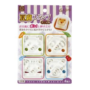 deLijoy 豆腐スタンプ アニマル