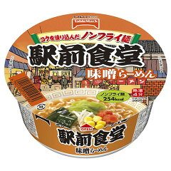 当社自慢のノンフライ麺を使用。テーブルマーク 駅前食堂 味噌らーめん 75g