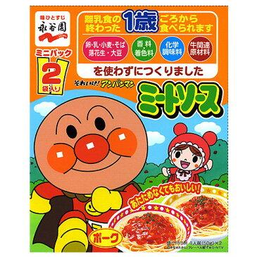永谷園 アンパンマンミニ ミートソース ポーク 100g(50g×2袋入り)