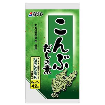 シマヤ こんぶだしの素 42g(6g×7本)