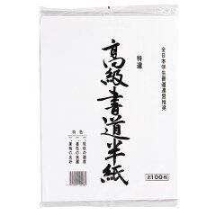 【1ッから100円(税抜)均一】高級半紙100枚【合計¥4900以上送料無料!】