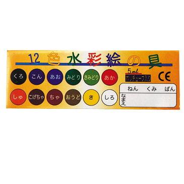 12色水彩絵の具