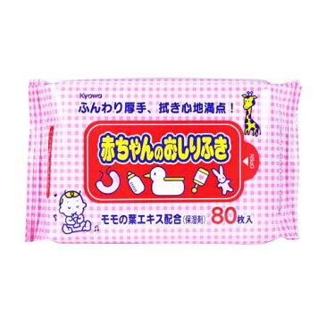 赤ちゃんのおしりふき(80枚)