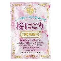 入浴剤 お姫様風呂 桜にごり