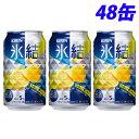 キリン 氷結 シチリア産レモン 350ml×48缶 【送料無料(一部地域除く)】