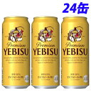 サッポロ エビスビール 500ml×24缶 【送料無料(一部地域除く)】