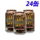 送料無料!サン・ベルナール アビィビール 330ml×24缶【送料無料!】