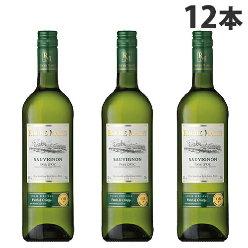KK 白ワイン ロシュマゼ ソーヴィニョンブラン 750ml×12本『送料無料(一部地域除く)』