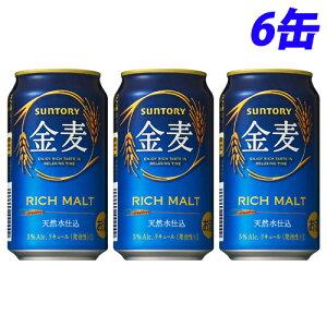 サントリー 金麦 350ml×6缶※お1人様2セット限り